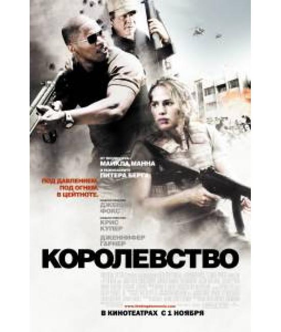 Королевство [DVD]