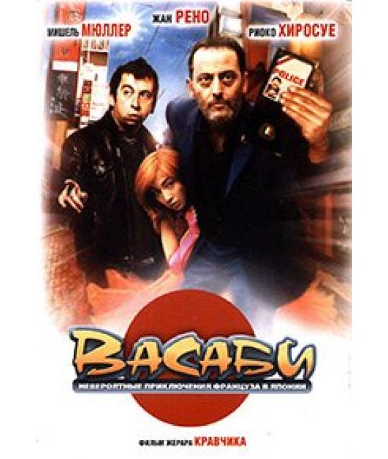 Васаби [DVD]