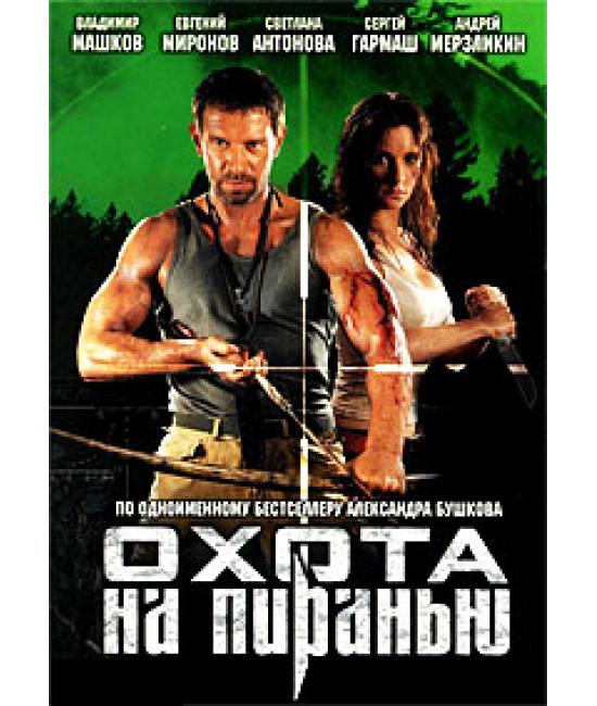 Охота на пиранью [DVD]
