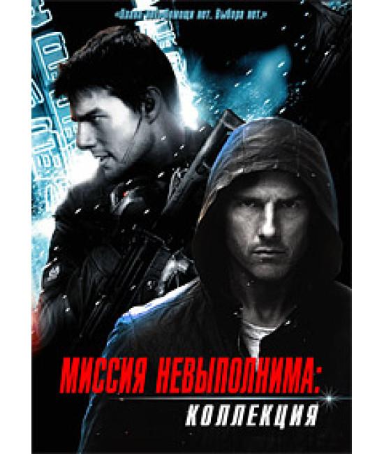 Миссия невыполнима - Квадрология [4 DVD]