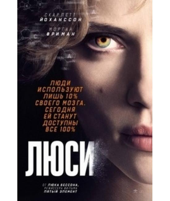 Люси [DVD]