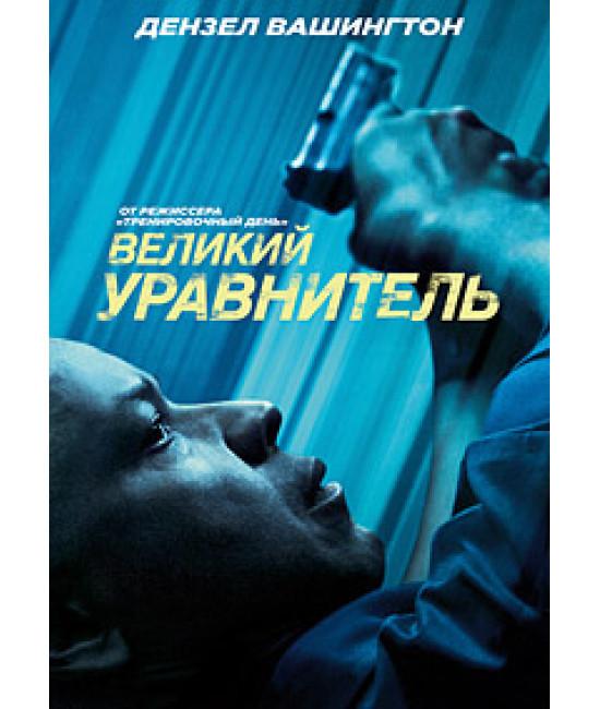 Великий уравнитель [DVD]