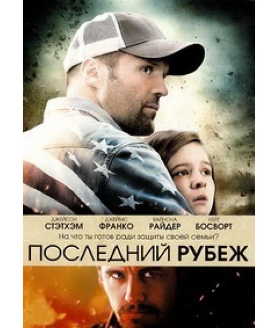 Последний рубеж [DVD]