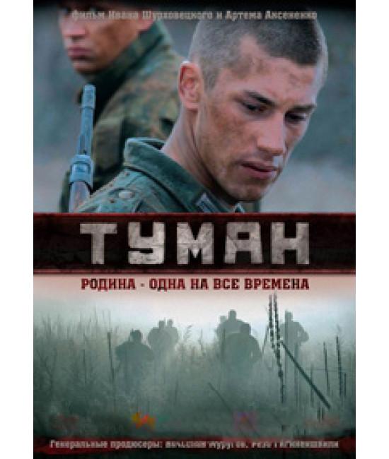 Туман [DVD]