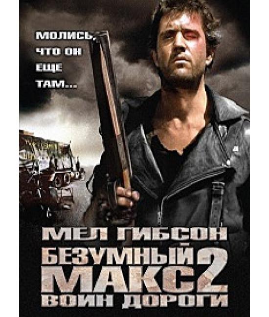 Безумный Макс 2: Воин дороги [DVD]