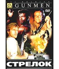 Стрелок (Люди с оружием, С оружием в руках) [DVD]