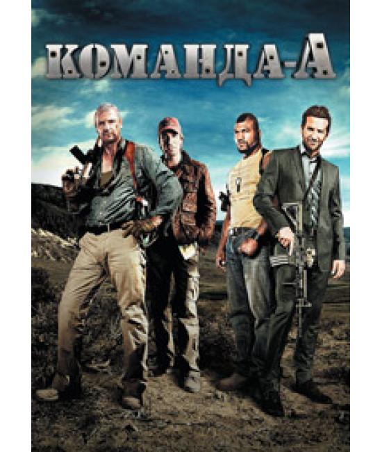 Команда А [DVD]