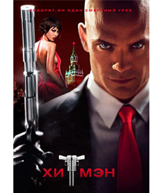 Хитмэн [DVD]