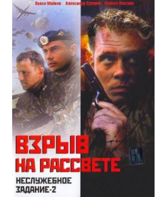 Неслужебное задание-2: Взрыв на рассвете [DVD]