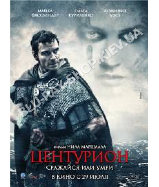 Центурион [DVD]