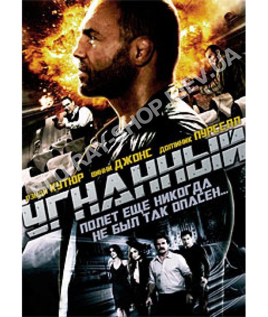 Угнанный [DVD]