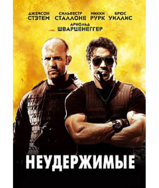 Неудержимые  [DVD]