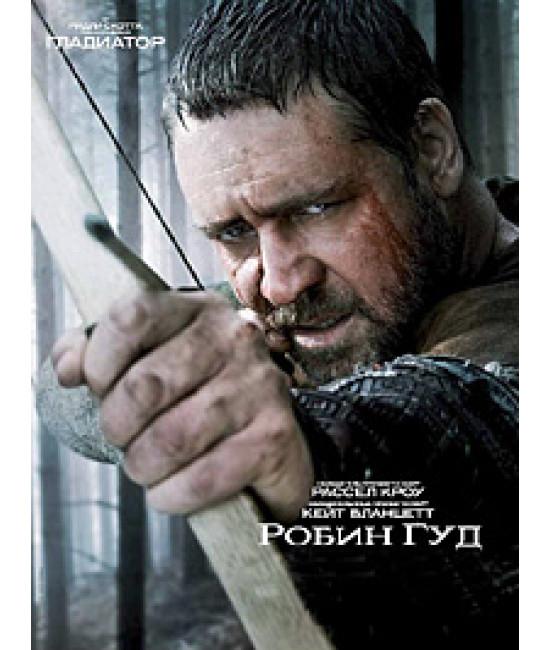 Робин Гуд [DVD]