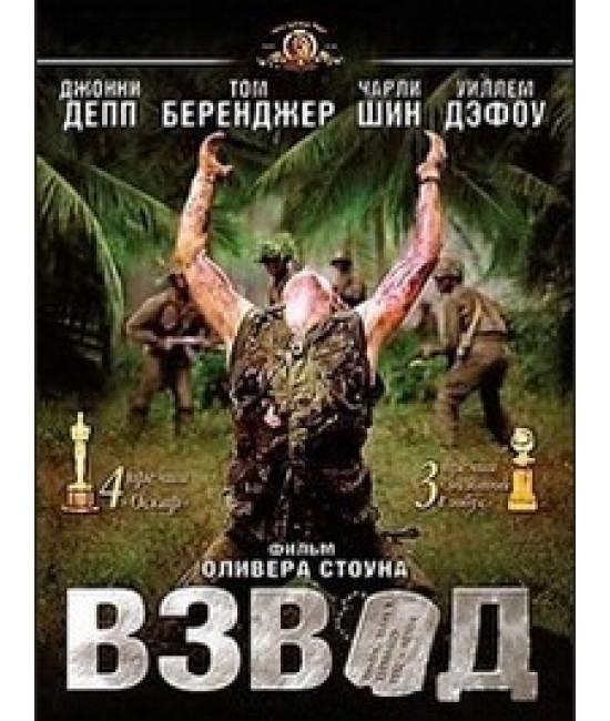 Взвод [DVD]
