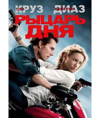 Рыцарь дня [DVD]