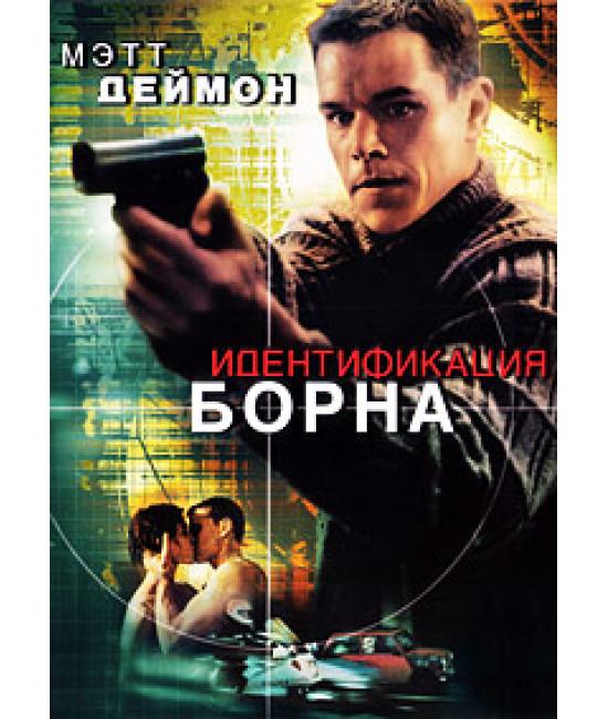 Идентификация Борна [DVD]