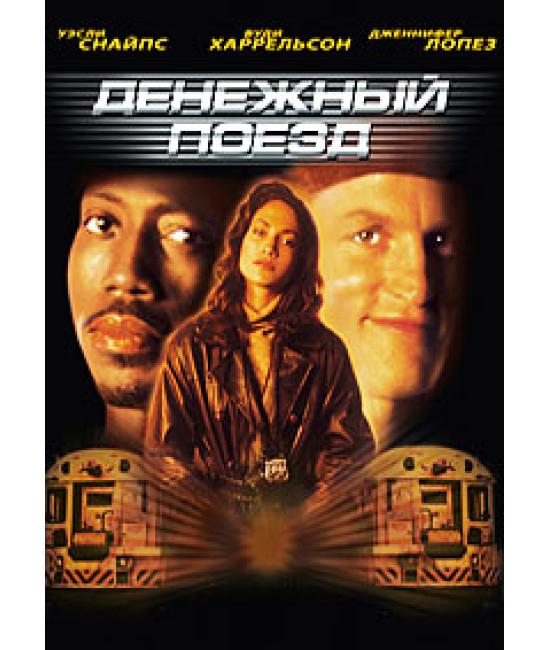 Денежный поезд [DVD]
