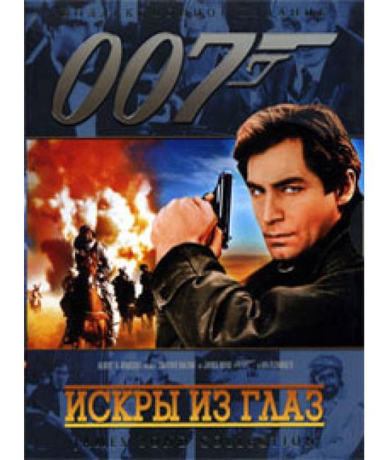 Джеймс Бонд 007: Искры из глаз [DVD]