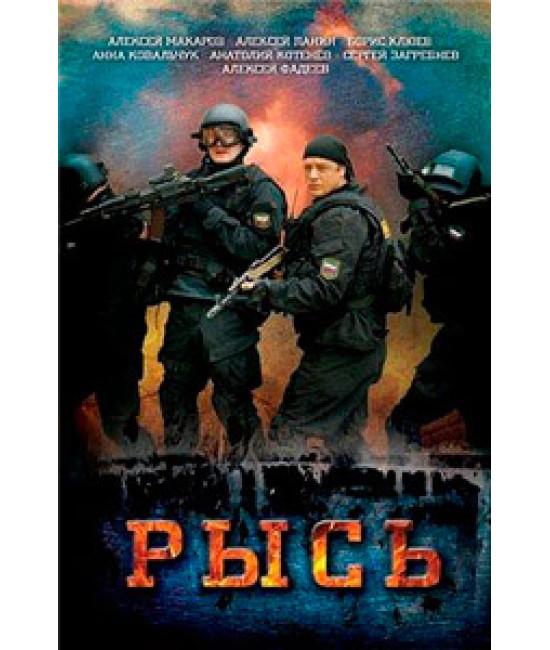 Рысь [DVD]