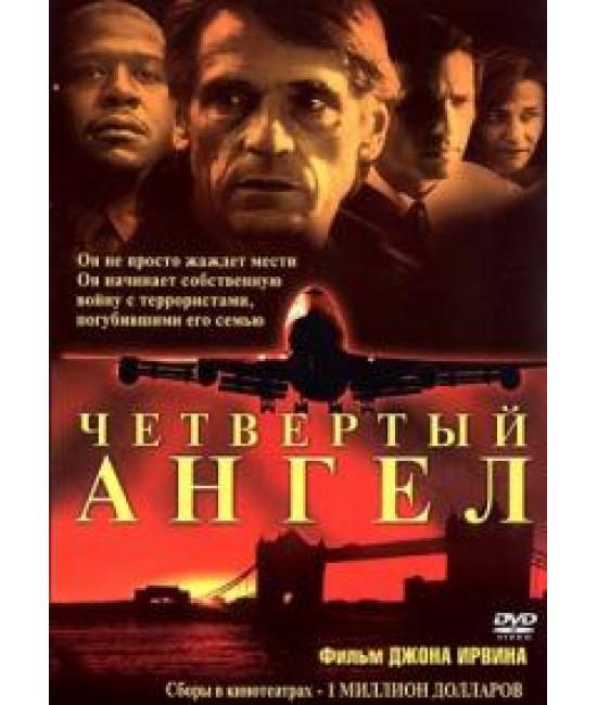 Четвертый ангел [DVD]