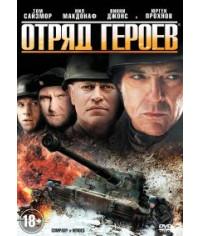Отряд героев [DVD]
