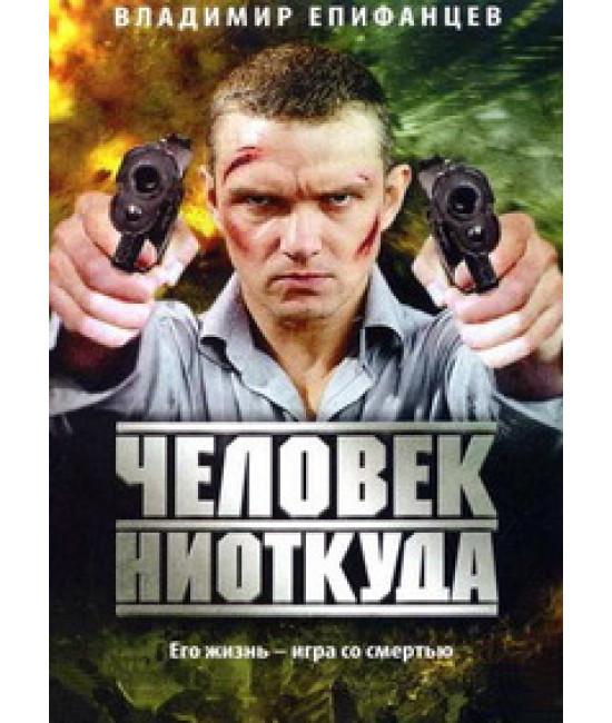 Человек ниоткуда [DVD]