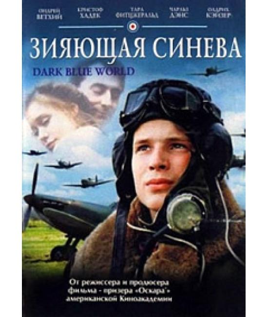 Зияющая синева (Темно-синий мир) [DVD]