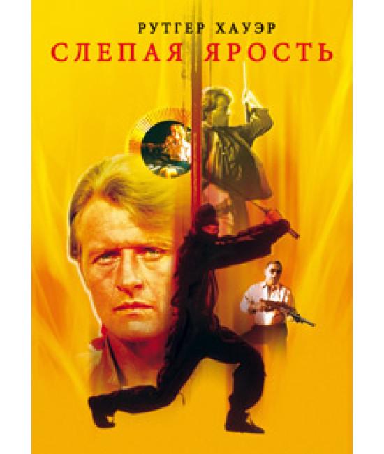 Слепая ярость [DVD]