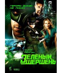 Зелёный Шершень [DVD]