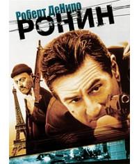 Ронин [DVD]
