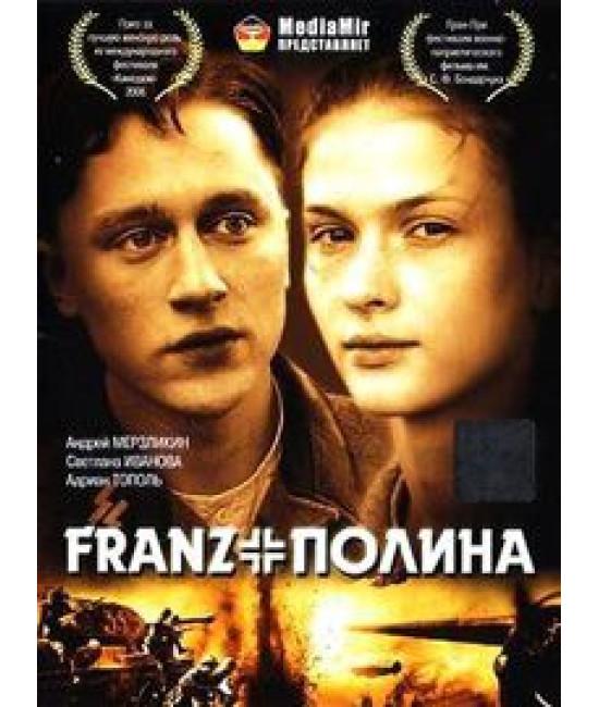 Франц + Полина [DVD]