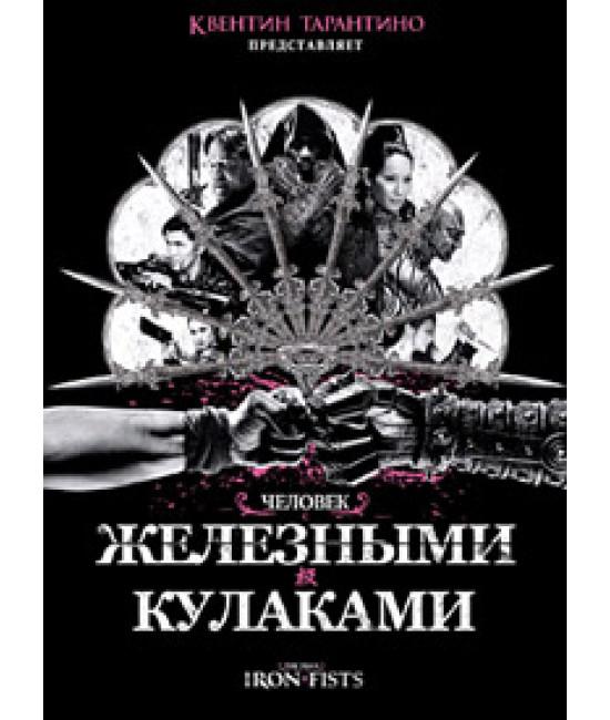 Человек с железными кулаками [DVD]