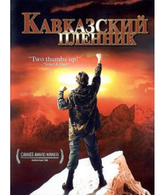 Кавказский пленник [DVD]