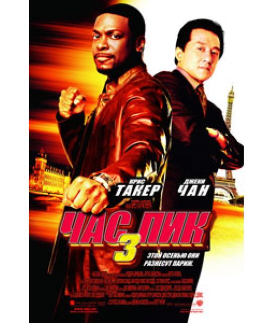 Час пик 3 [DVD]