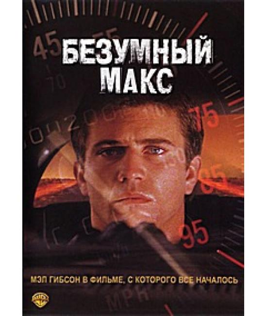 Безумный Макс [DVD]