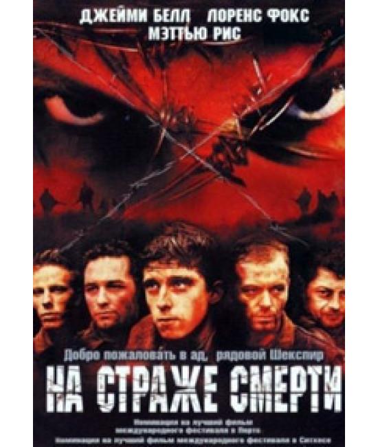 На страже смерти [DVD]