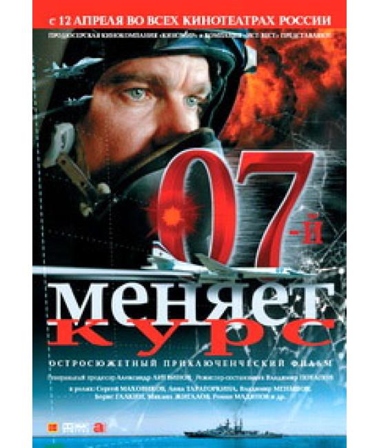 07-й меняет курс [DVD]