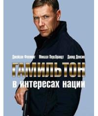 Гамильтон: В интересах нации [DVD]