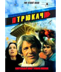 Трюкач [DVD]