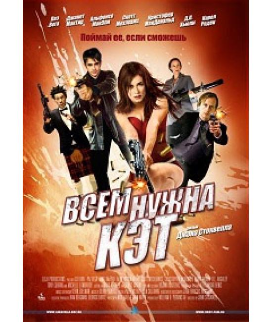 Всем нужна Кэт [DVD]