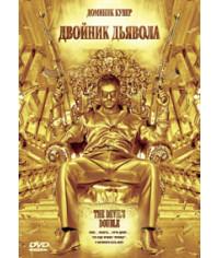Двойник дьявола [DVD]