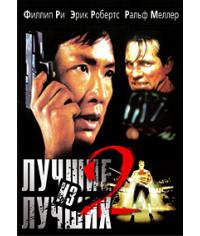 Лучшие из лучших 2 [DVD]