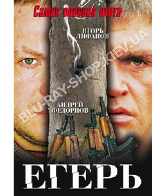 Егерь [DVD]