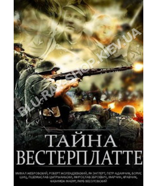 Тайна Вестерплатте [DVD]