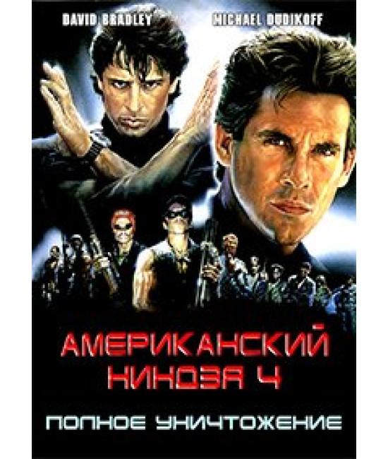 Американский ниндзя 4: Полное уничтожение [DVD]