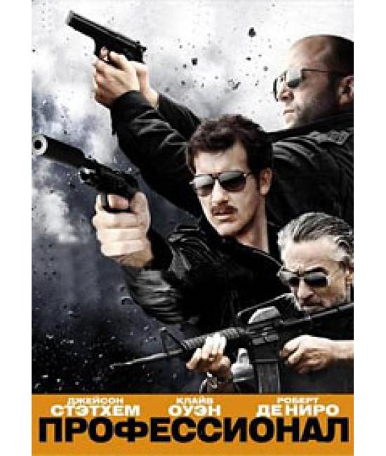 Профессионал [DVD]