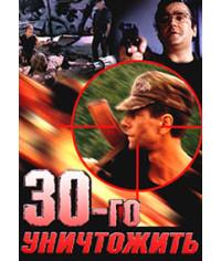 Тридцатого уничтожить (30-го уничтожить) [DVD]