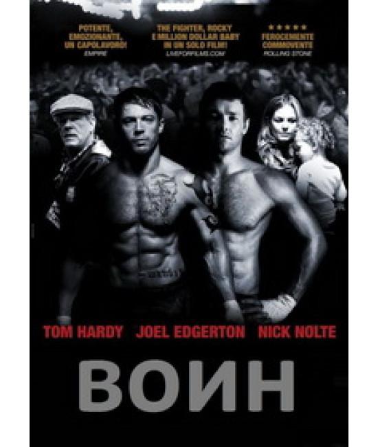 Воин [DVD]
