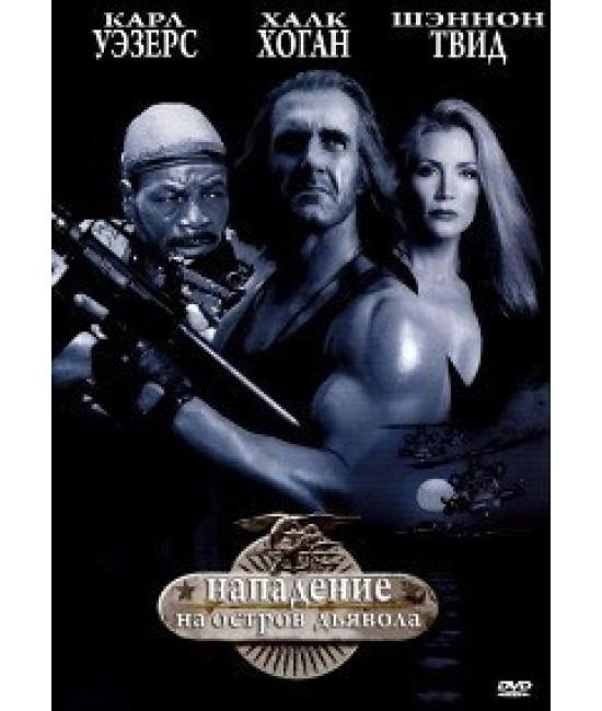 Нападение на остров дьявола [DVD]