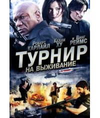 Турнир на выживание (Турнир) [DVD]
